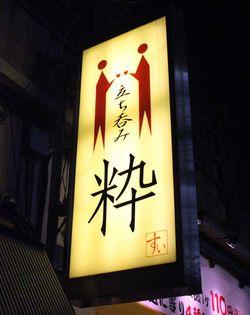 1tachinomi_sui_kinshicho_street_sign