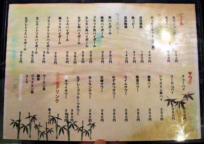 1sui_kinshicho_menu1
