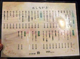 1sui_kinshicho_menu2