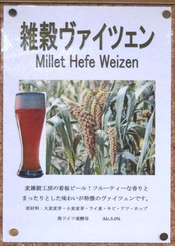 1zakkoku_micro_brewery_millet_hefe_weizen