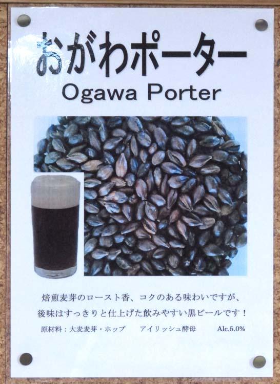 1zakkoku_micro_brewery_ogawa_porter