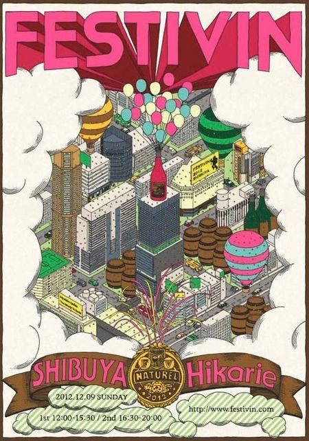 1festivin_tokyo_poster2012