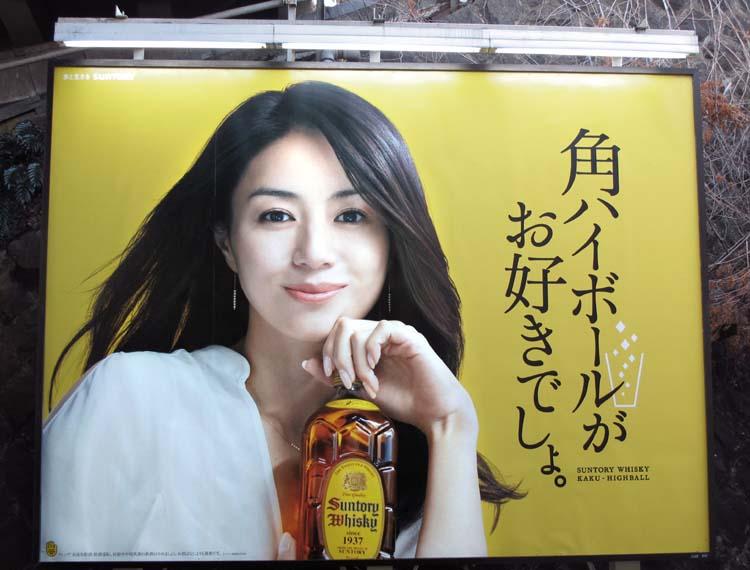 1suntory_whisky_ad_tokyo