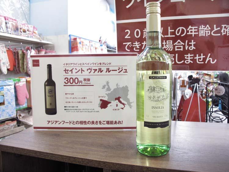 1daisi_harajuku_wine