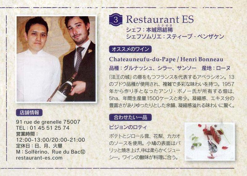 1restaurant_ES_takayuki_honjo
