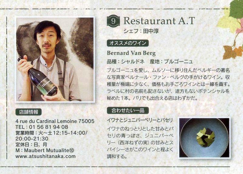 1A-T_atsushi_tanaka