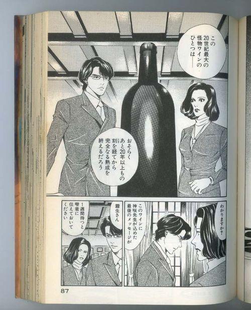 The_drops_of_god_manga
