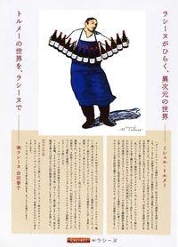 1racines_tokyo_tolmer_page_magazine_vinotek