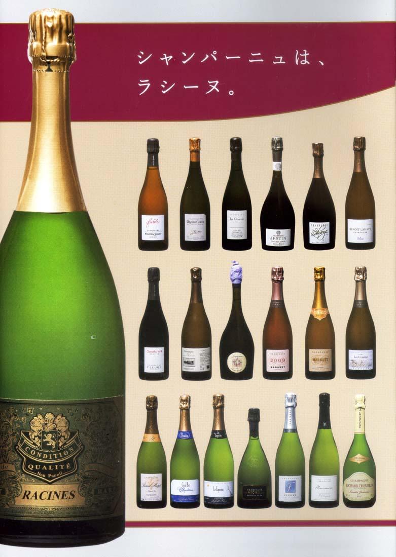 1racines_wine_import_champagne