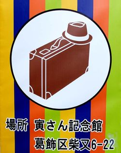 1shibamata_torasan_suitcase