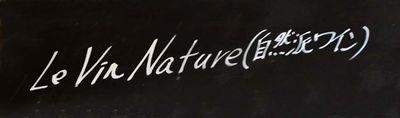 1nimosaku_tateishi_le_vin_nature
