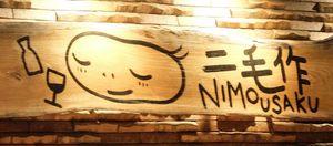 1nimousaku_tateishi_sign
