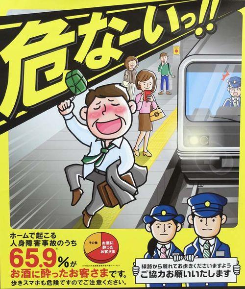 1drunk_beware_not_fall_on_tracks