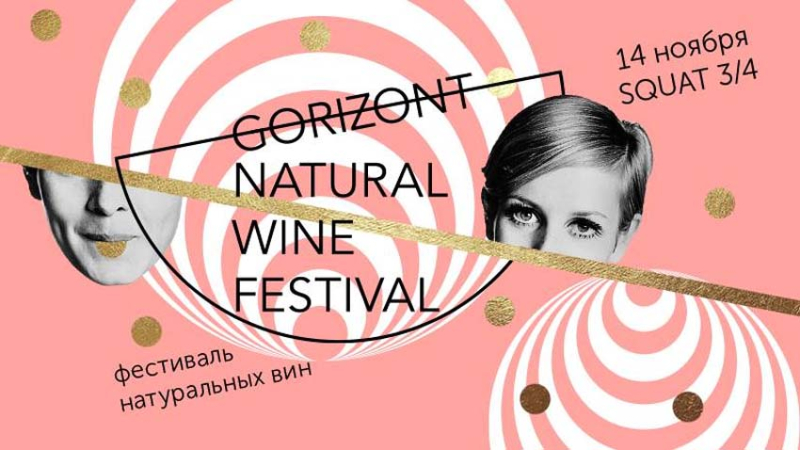 Gorizont_natural_wine_festival_moscow