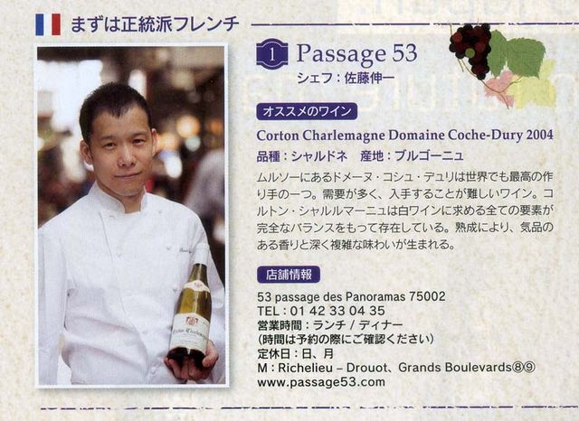 1passage_53_chef_sato_shinichi