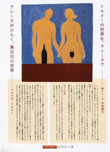 1racines_tokyo_tolmer_page_magazine