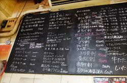 1nimosaku_blackboard_menu