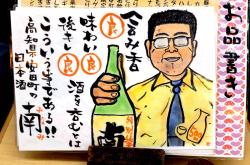 1yurakucho_yakitori_drawing