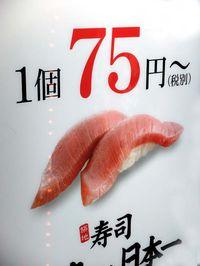 1ikebukuro_sushi75yen