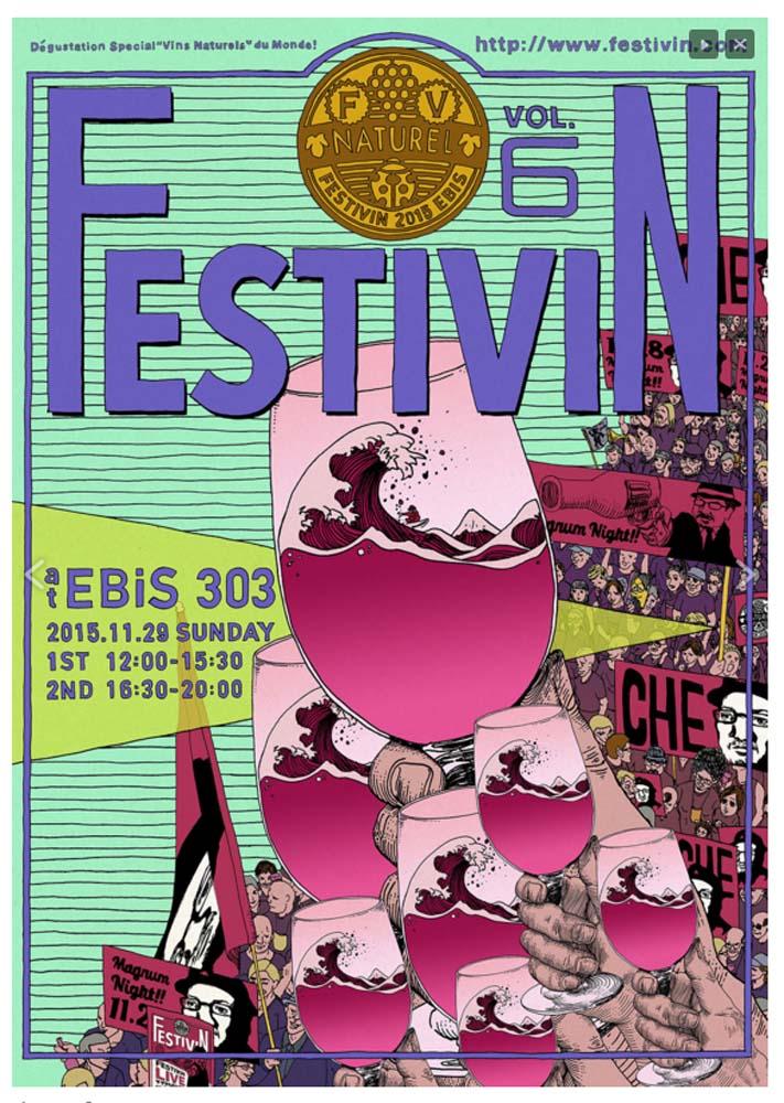 1festivin_ebisu_tokyo2015