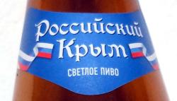 1news_rossyiskii_krim_neck_label
