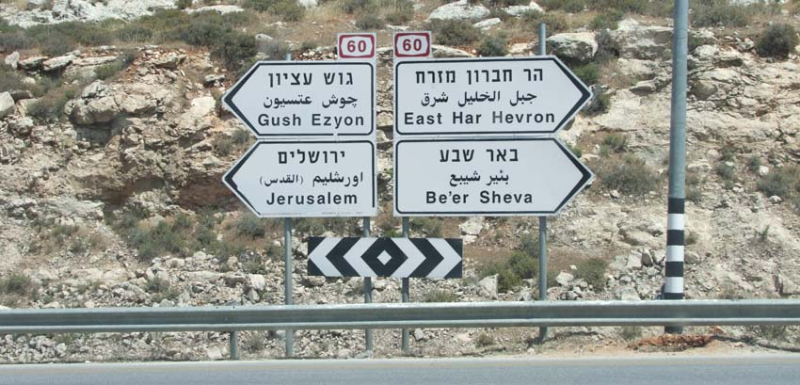 1hebronroad_signs