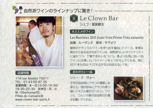 1clown_bar_sota_atsumi