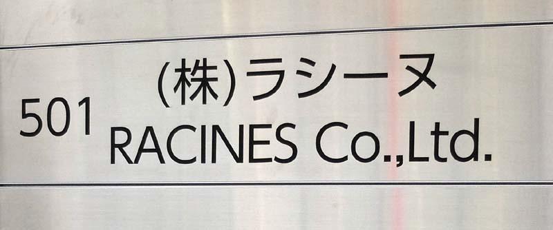 1racines_tokyo_door_sign