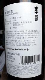 1kenbishi_takeya_900ml_label