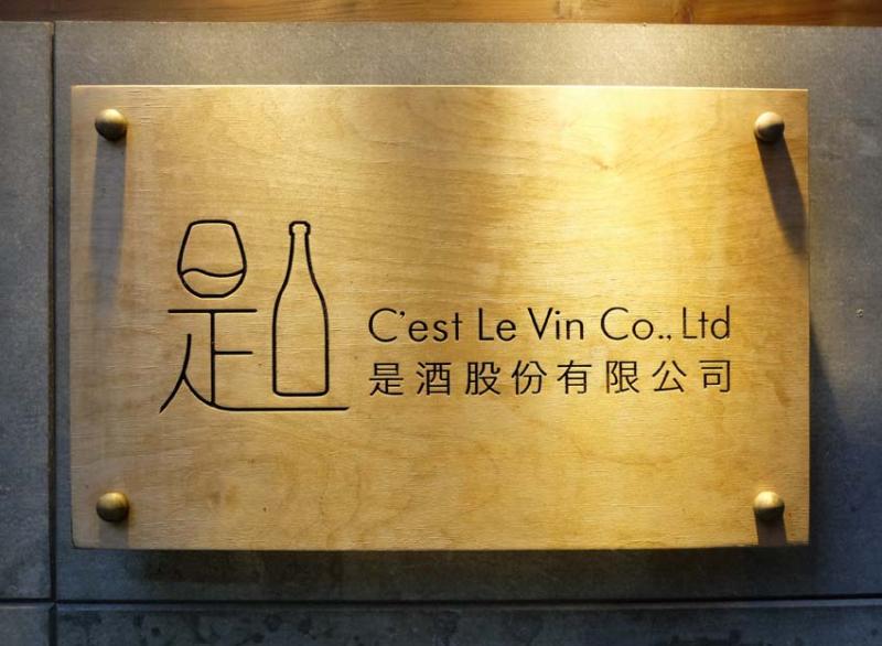 1cest_le_vin_street_plaque