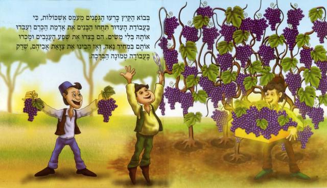 1israeli_children_book_booksrus