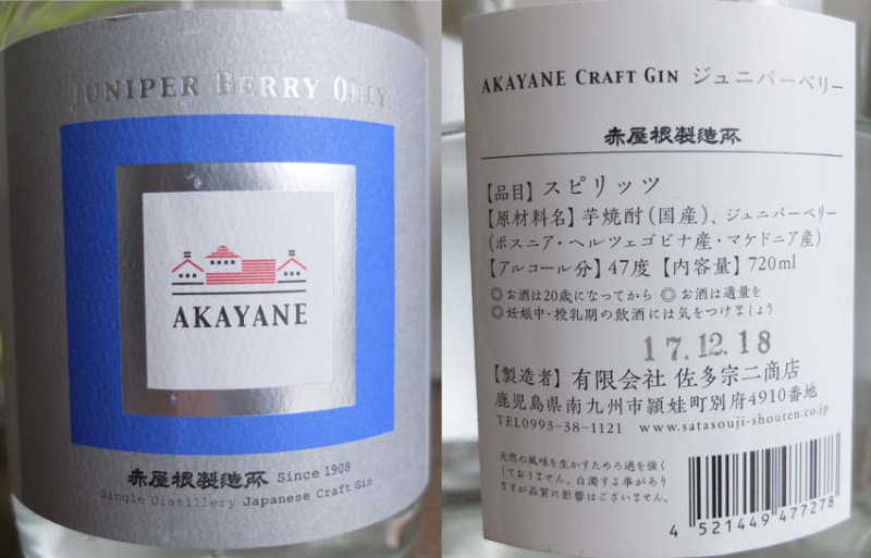 1news_gin_akayane_label
