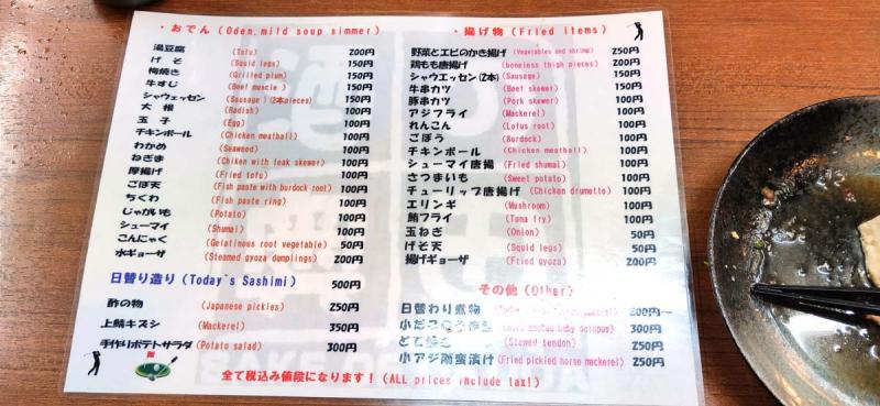 1osaka_temma_okuda_menu