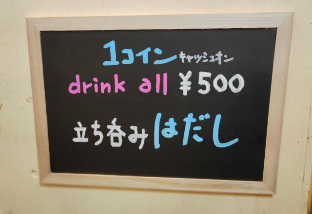 1osaka_namba_drink_all_500Y