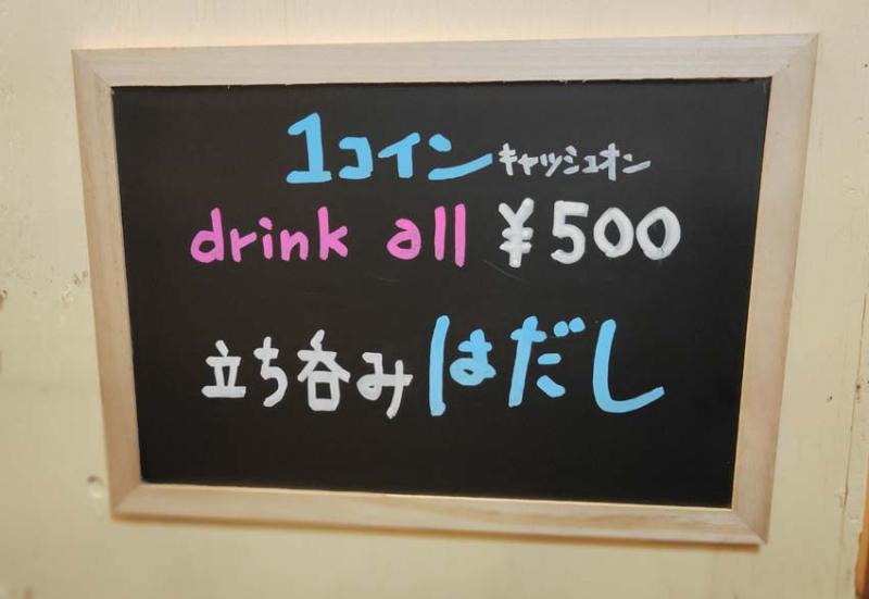 1osaka_namba_drink_all_500Y