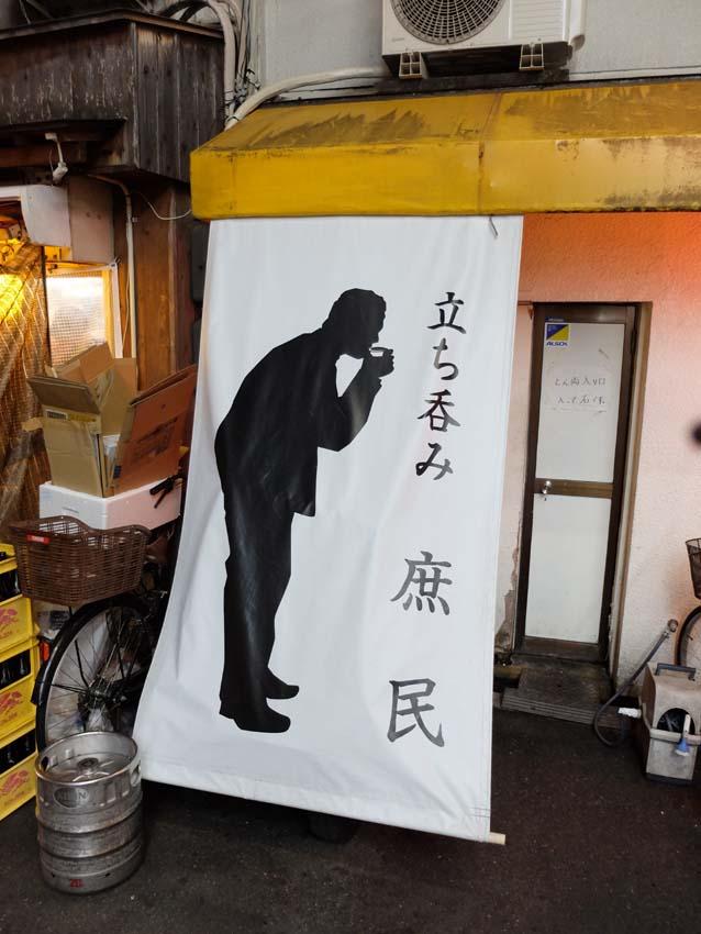 1osaka_kyobashi_drinker