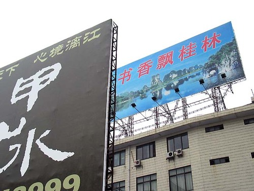 Guilin Giant Posters